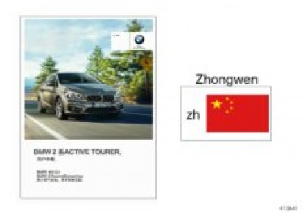 Owner's Manual for F45 China